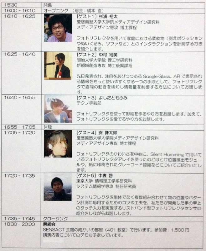http://www.kumikomi.net/archives/2012/05/rp16sens/rp16sens_p02.jpg