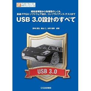 USB 3.0設計のすべて