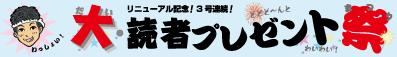 リニューアル記念! 読者プレゼント祭!